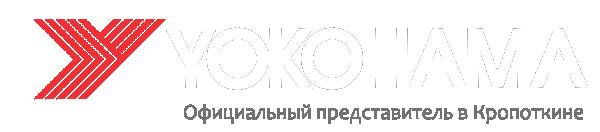 Официальный представитель Yokohama в Кропоткине